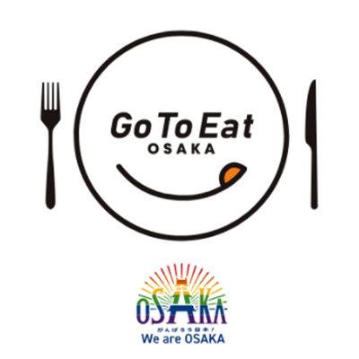 ラウンジ&バー グラン・ブルー 伊丹空港店/ル・パン神戸北野 伊丹空港店 は、「GO TO EAT OSAKAプレミアム食事券」取扱店舗です。※利用期間:~2021年12月15日(水)まで延長